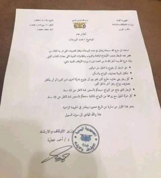 وزير الأوقاف اليمني:فتح جبهة ك...